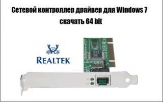Скачать ethernet контроллер для windows 7 бесплатно