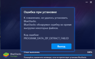 Bluestacks 4 ошибка