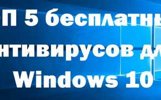 Какой антивирус для windows